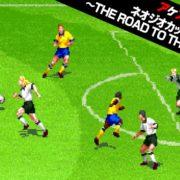 Nintendo Switch用『アケアカNEOGEO ネオジオカップ'98 ~THE ROAD TO THE VICTORY~』が2018年11月29日から配信開始!
