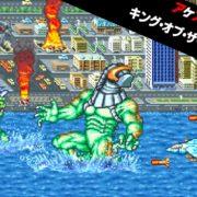 Nintendo Switch用『アケアカNEOGEO キング・オブ・ザ・モンスターズ2』が2018年11月22日から配信開始!