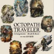 「オクトパス トラベラー」のアレンジアルバム『OCTOPATH TRAVELER Arrangements Break & Boost』が2019年2月20日に発売決定!