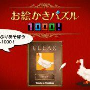 Switch用ソフト『お絵かきパズル1000!』が2018年11月8日に配信決定!可愛い&クールなドットイラスト満載のピクチャーロジックパズル