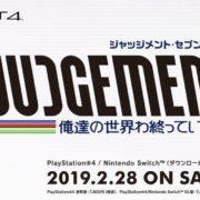 PS4&Switch版『俺達の世界わ終っている。』が2019年2月28日に国内で発売決定!豊富な追加要素も収録!