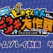 Nintendo Switch用ソフト『ピカちんキット ゲームでピラメキ大作戦!』のプレイ動画 第1弾が公開!