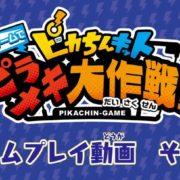 Nintendo Switch用ソフト『ピカちんキット ゲームでピラメキ大作戦!』のプレイ動画 第2弾が公開!