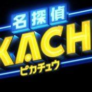 ポケモン初の実写映画『名探偵ピカチュウ』の公式Twitterが開設!