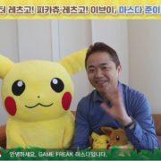 ゲームフリークの増田順一さんから韓国のファンに向けた短いメッセージが公開!