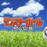 『ポケモン ピカ・ブイ』において、1台の「モンスターボール Plus」から「ミュウ」を受け取ることができるのは1回のみ。