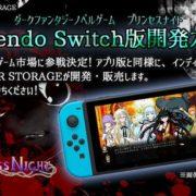ダークファンタジーノベルゲーム『プリンセスナイト』のSwitch版が発売決定!