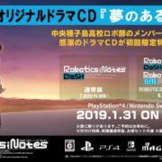 『ROBOTICS;NOTES DaSH』の初回限定特典ドラマCD 試聴動画 第2弾が公開!