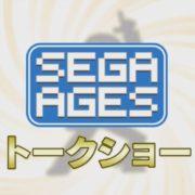 「SEGA AGES」には未発表のシューティングゲームがある。「エムツーショットトリガーズ弩感謝祭」で発表