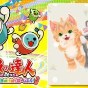 『太鼓の達人 Nintendo Switchば~じょん! 』の追加コンテンツ「ネココ&トモモ」が11月1日より配信開始!ダウンロードは無料