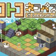 3DS用ソフト『トコトコネコパズル シュレディンガーの箱庭』が2018年11月28日に配信決定!ネコもりだくさんの可愛い誘導パズルゲーム