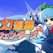 Nintendo Switch版『幻想郷ディフェンダーズ』の配信日が2018年11月29日に決定!東方世界が舞台のアクションタワーディフェンスゲーム