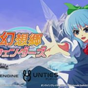 Nintendo Switch版『幻想郷ディフェンダーズ』の紹介映像が公開!
