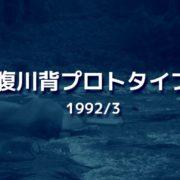 『海腹川背』のプロトタイプ版 紹介映像が公開!