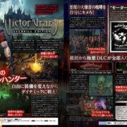 PS4&Switch版『Victor Vran: Overkill Edition』が国内向けとして2019年2月14日に発売決定!さまざまな賞を受賞したアクションRPG
