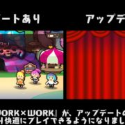 Nintendo Switch用ソフト『WORK×WORK』のロード時間比較ムービーが公開!