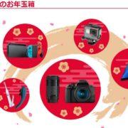 ヨドバシ.comにて「毎年恒例! 夢のお年玉箱」の抽選販売が開始!締め切りは12月6日(木) 午前9時59分まで。