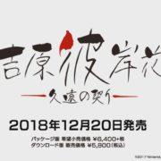 Switch版『吉原彼岸花 久遠の契り』のオープニングムービーと店舗別特典が公開!