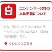 ニンテンドー3DS本体の最新Ver.11.9.0-42Jが12月4日から配信開始!今回はシステムの安定性や利便性の向上のみ
