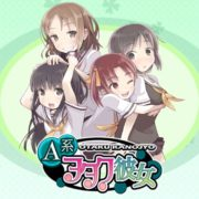 Switch版『A系ヲタク彼女』の紹介ムービーが公開!オトコゴコロをくすぐる「ほのもえ恋愛アドベンチャー」
