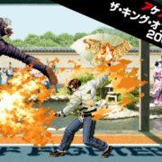 PS4&Nintendo Switch&Xbox One用『アケアカNEOGEO ザ・キング・オブ・ファイターズ 2002』が2018年12月27日に配信決定!