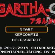 『アガルタ エス』の電撃オンラインによるプレイ動画が公開!