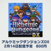 『アルケミックダンジョンズ DX』の配信日が2019年2月14日に、『大繁盛! まんぷくマルシェ』の配信日が2019年2月28日に決定!