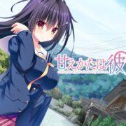 Switch版『甘えかたは彼女なりに。』が2019年1月24日に発売決定! 体験版の配信もスタート!