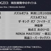 【12/13】Nintendo Switch用『アケアカNEOGEO』の今後の配信ラインナップが公開!『NINJA MASTERS' ~覇王忍法帖~』など