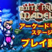 「魔界村」ライクな2Dアクションゲーム『Battle Princess Madelyn』のアーケードモード1stステージゲームプレイ動画が公開!