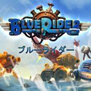 Switch版『Blue Rider』が2018年12月13日に国内発売決定!PS4でもリリースされた3Dシューティングゲーム