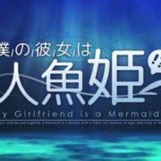 Nintendo Switch版『僕の彼女は人魚姫!?』のオープニングムービーが公開!発売日も決定!