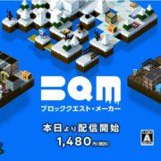 Switch版『BQM ブロッククエスト・メーカー』が2018年12月27日より配信開始!パズルダンジョンRPGを自分で作って遊べるダンジョンメーカー