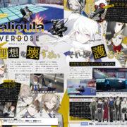Switch版『カリギュラ オーバードーズ』が2019年3月14日に発売決定!
