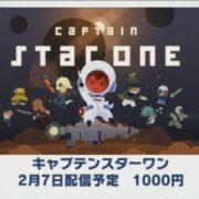 Switch用ソフト『Captain StarOne』の配信日が2019年2月7日に決定!