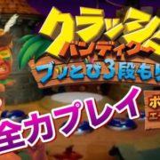 Switch版『クラッシュ・バンディクー ブッとび3段もり ボーナスエディション』の裏切りマンキーコングによるプレイ映像が公開!