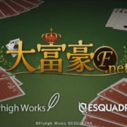 Switch用ソフト『大富豪 F.net』が2019年1月17日に配信決定!