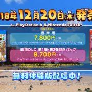 PS4&Switch用ソフト『ドラゴンクエスト ビルダーズ2』のプロモーション映像が公開!