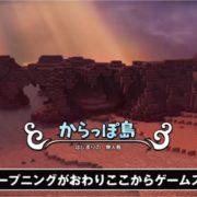 『ドラゴンクエスト ビルダーズ2』の体験版 プレイ動画がVジャンプチャンネルで公開!