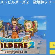 PS4&Switch用ソフト『ドラゴンクエスト ビルダーズ2』の体験版が配信開始!