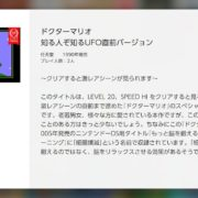 「ファミコン Nintendo Switch Online」2018年12月のタイトルが配信開始!SPタイトルは、『ドクターマリオ 知る人ぞ知るUFO直前バージョン』と『メトロイド 決戦! リドリーバージョン』!