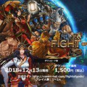 Switchダウンロード版『Fight of Gods』が2021年2月28日をもって販売終了に!
