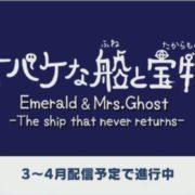 Switch用ソフト『スライムタクティクス』と『オバケな船と宝物』の配信時期が2019年3月~4月ごろに決定!
