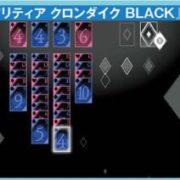 Gモードより『ソリティア クロンダイク BLACK』が12月20日に配信決定!Switchには今後も継続的にゲームを提供