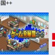 Switch版『ゲーム発展国++』『冒険ダンジョン村』の体験版が12月13日から配信開始!