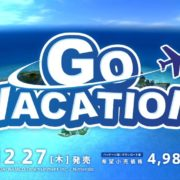 Nintendo Switch版『GO VACATION』の紹介映像が公開!
