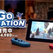 Nintendo Switch版『GO VACATION』のテレビCM 冬篇&夏篇が公開!