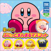 タカラトミーアーツよりガチャガチャ『星のカービィ ぷにっとまんまるマスコット』が2019年3月に発売決定!