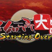 Nintendo Switch向けカードゲーム『不如帰 大乱  -Starting Over-』のプロモーションムービーが公開!