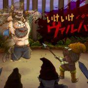 Switch用ソフト『いけいけヴァルハラ』が2018年12月27日に配信決定!ハック&スラッシュ系の2DアクションRPG